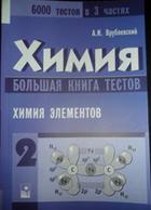Химия большая книга тестов в 3 томах, Врублевский