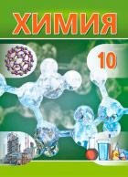 Химия 10 класс, Шиманович, Василевская скачать