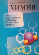 Химия в таблицах Врублевский