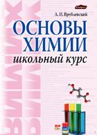 Основы химии, Врублевский