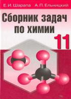 Сборник задач по химии 11 класс, Шарапа