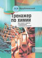 Тренажер по химии Врублевский