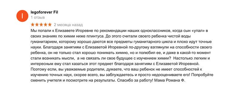 Репетитор о химии Минск отзывы