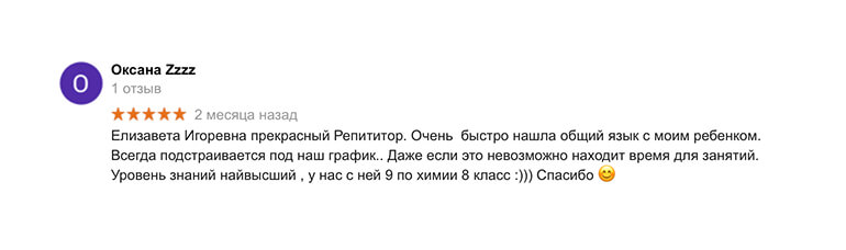Отзывы о репетиторе по химии Минск