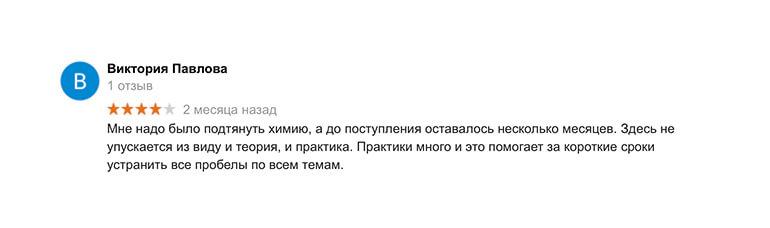 Репетитор по химии Воласевич отзывы